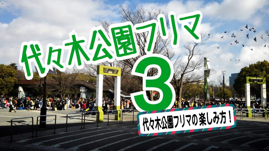 代々木公園フリマの感想と戦利品紹介!2017東京人気フリマ ...